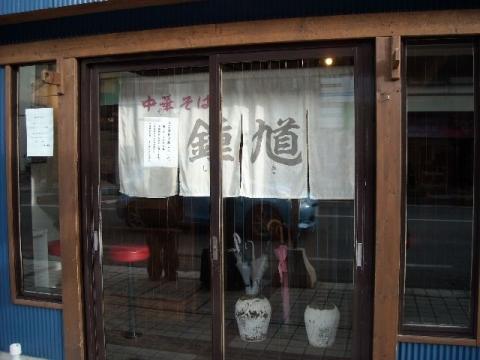 鍾馗・H26・12 店