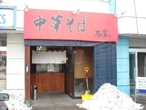 石黒・H26・12 店