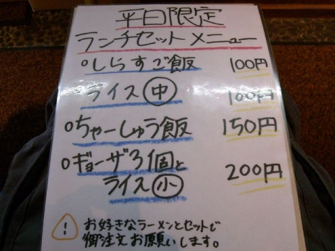 石黒・H26・12 メニュー4