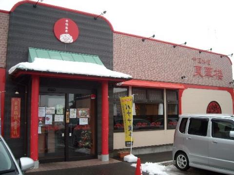 東華楼・H26・12 店