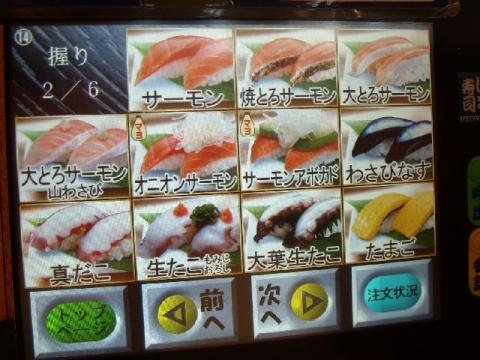 はま寿司 三条店・H27・10 メニュー2