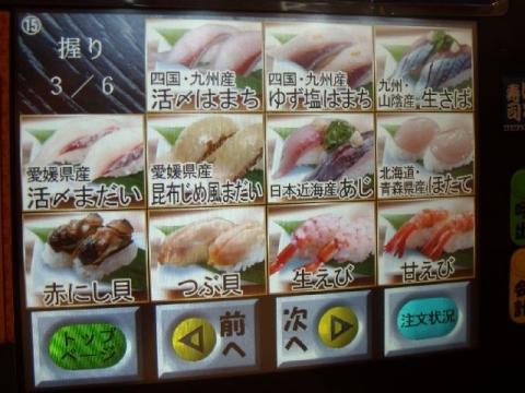 はま寿司 三条店・H27・10 メニュー3
