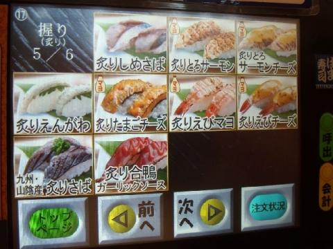 はま寿司 三条店・H27・10 メニュー5