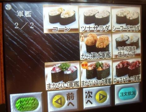 はま寿司 三条店・H27・10 メニュー8