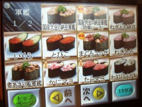 はま寿司 三条店・H27・10 メニュー7