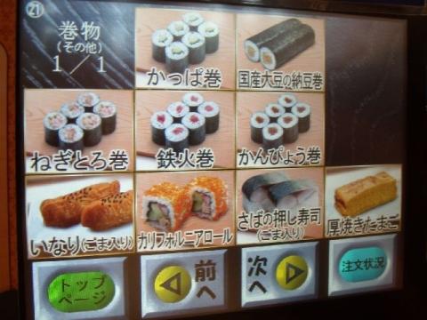 はま寿司 三条店・H27・10 メニュー9