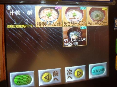 はま寿司 三条店・H27・10 メニュー10