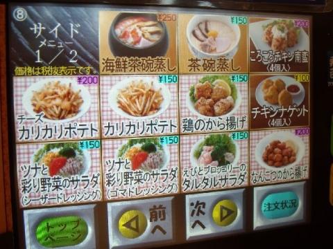 はま寿司 三条店・H27・10 メニュー12