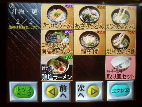 はま寿司 三条店・H27・10 メニュー11