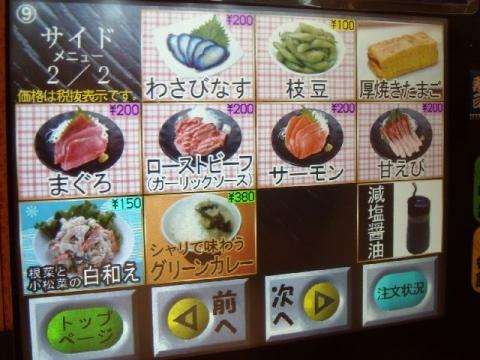はま寿司 三条店・H27・10 メニュー13