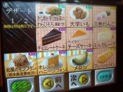 はま寿司 三条店・H27・10 メニュー14