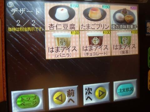 はま寿司 三条店・H27・10 メニュー15