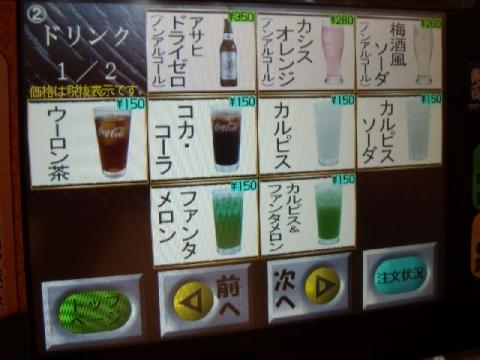 はま寿司 三条店・H27・10 メニュー16