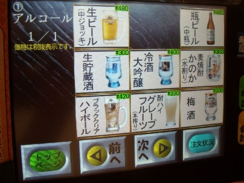 はま寿司 三条店・H27・10 メニュー18