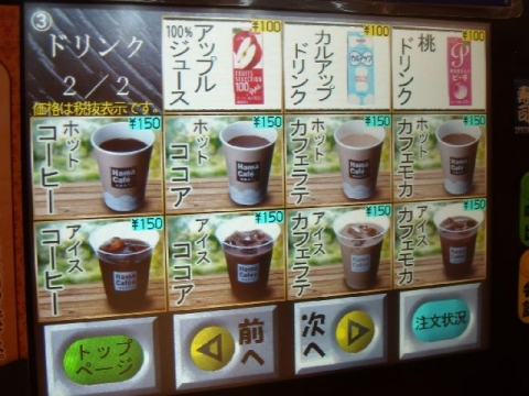 はま寿司 三条店・H27・10 メニュー17