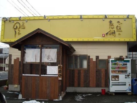 ら麺のりダー・H27・1 店