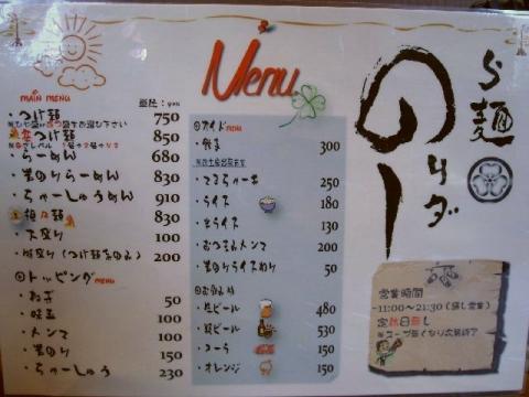 ら麺のりダー・H27・1 メニュー1