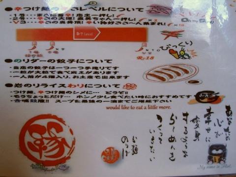 ら麺のりダー・H27・1 メニュー2