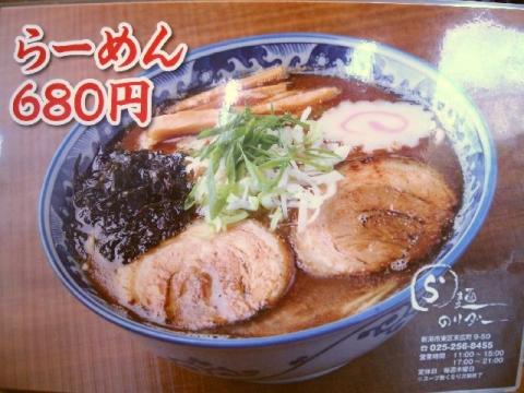 ら麺のりダー・H27・1 メニュー3