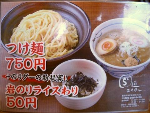 ら麺のりダー・H27・1 メニュー4