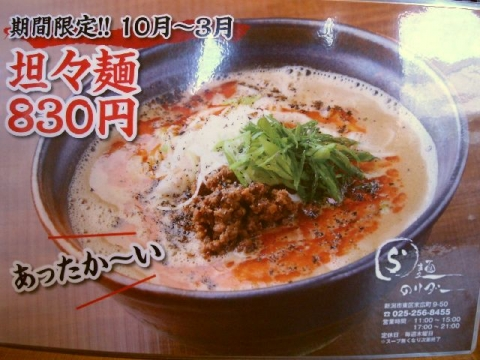 ら麺のりダー・H27・1 メニュー5