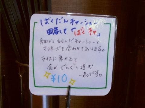 ら麺のりダー・H27・1 メニュー6