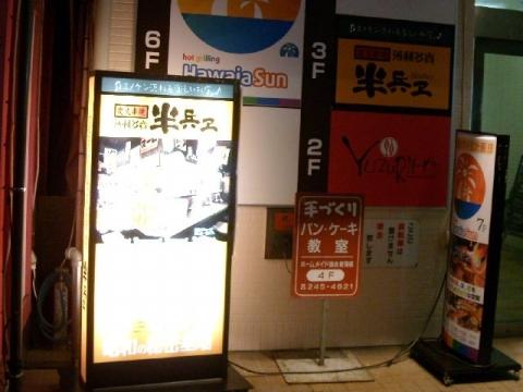 半兵ヱ・H27・1 店