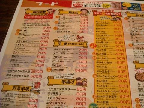 半兵ヱ・H27・1 メニュー1