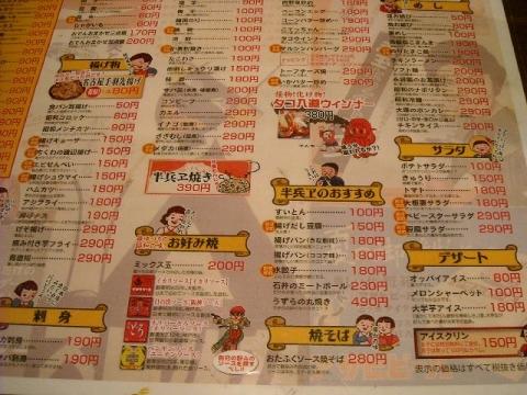 半兵ヱ・H27・1 メニュー4