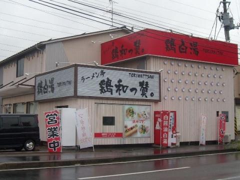鶏和っ賛・H27・9 店