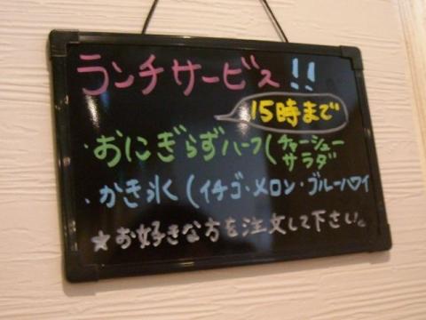 鶏和っ賛・H27・9 メニュー4