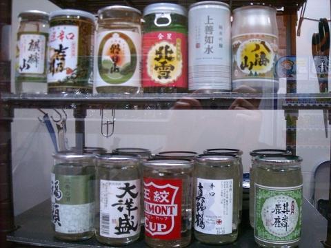 みゆきの里・H27・11 日本酒1