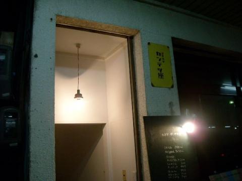 カンテツ座・H27・2 店