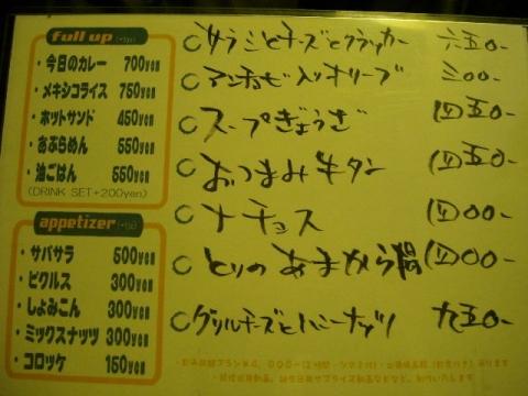 カンテツ座・H27・2 メニュー1