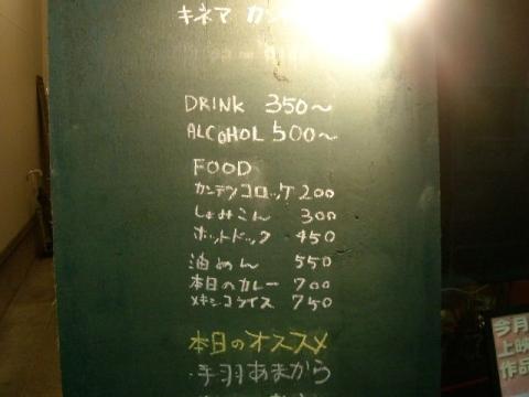 カンテツ座・H27・2 メニュー3