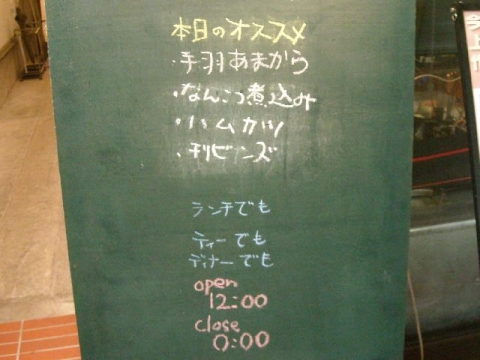 カンテツ座・H27・2 メニュー4