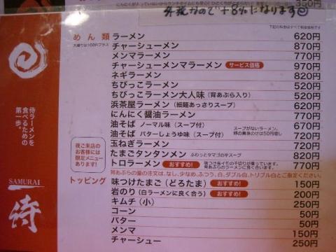 侍ラーメン・H27・2 メニュー1