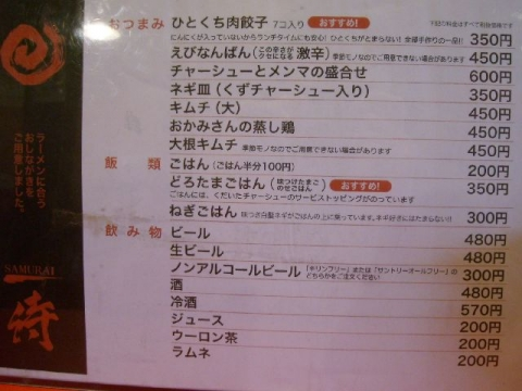 侍ラーメン・H27・2 メニュー2