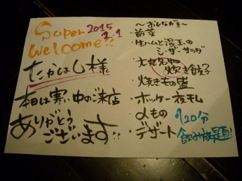大丸総本店・H27・2 メニュー1