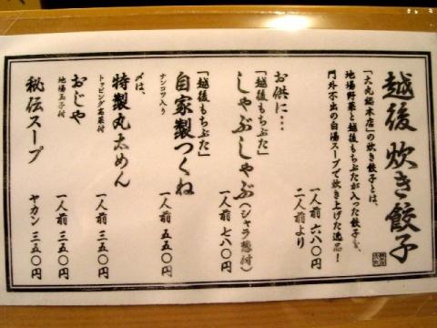 2011・5 大丸総本店・メニュー1