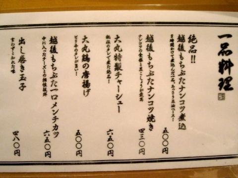 2011・5 大丸総本店・メニュー3