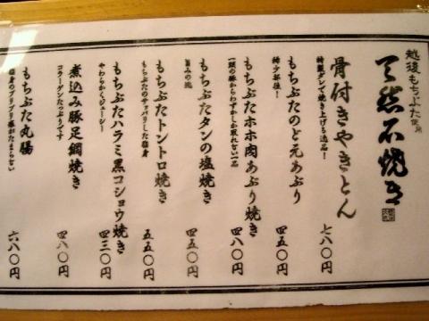 2011・5 大丸総本店・メニュー2