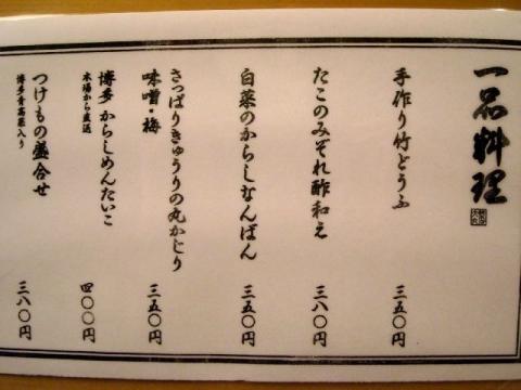 2011・5 大丸総本店・メニュー4