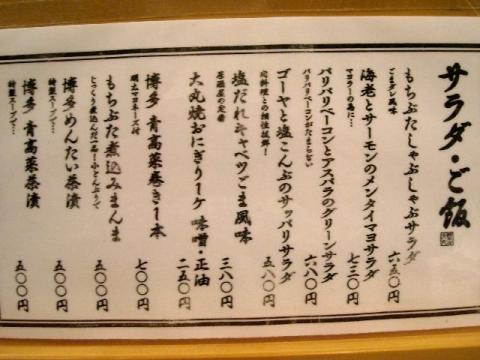 2011・5 大丸総本店・メニュー5