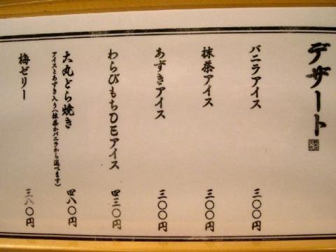 2011・5 大丸総本店・メニュー6