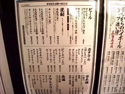 2011・5 大丸総本店・メニュー7
