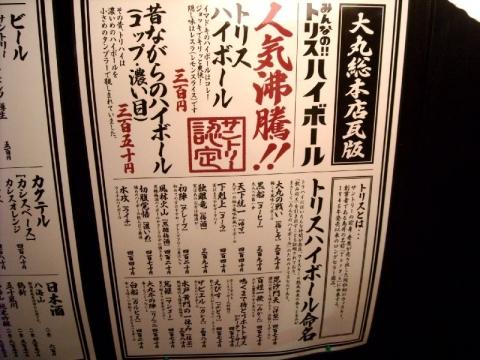 2011・5 大丸総本店・メニュー8