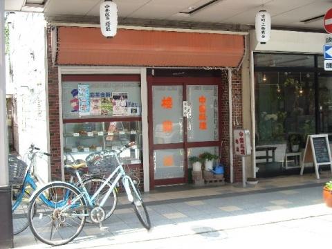 楼蘭・H27・2 店