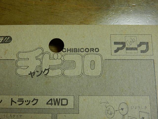 chibicoro-datsun4WD-11.jpg