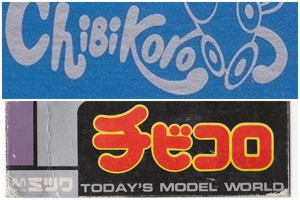 chibicoro-datsun4WD-19.jpg